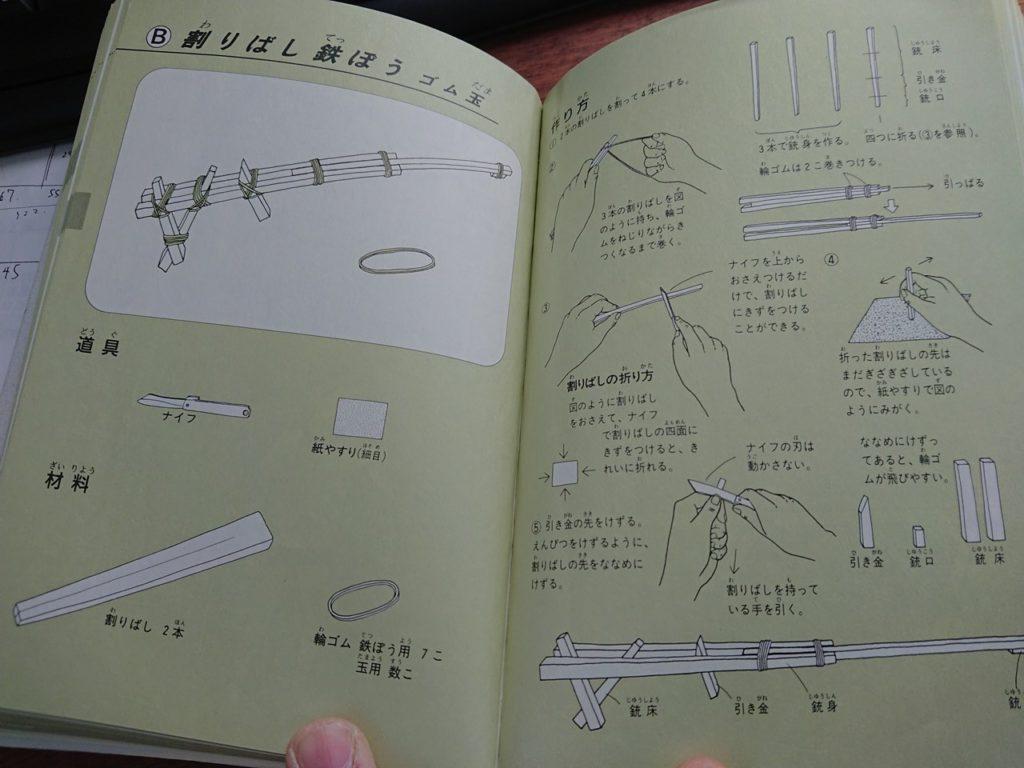morinocoナイフ 開発 子ども用 ナイフ アウトドア コロナウィルス 遊び